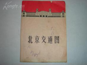 地图:北京交通图。手抄印记,有破损。(A2)