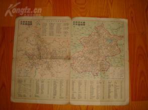 北京旅游交通图,1997年最新版。有破损。(A3)170
