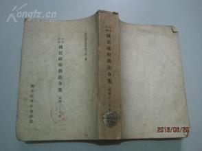 民国30年 【中华民国 国民政府新法令集】 668页