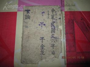 中华民国三十六年的两张封面:因为年代和保管的原因,拍品有破损。(B4)154