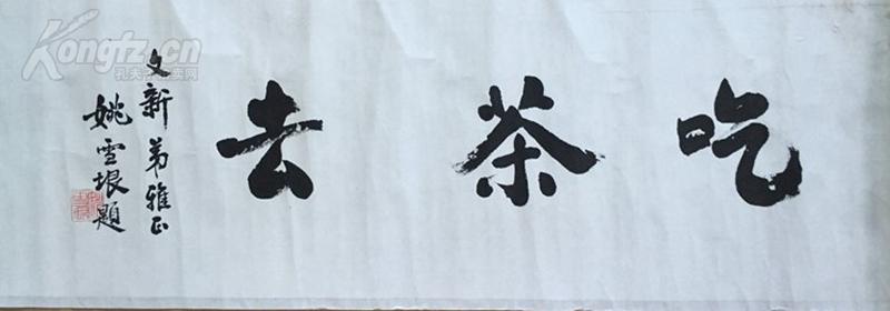 【近现代】中国现代小说家---姚雪垠----书法镜心---保真