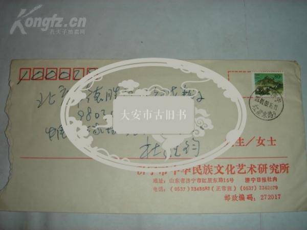 信件:济宁市中华民族文化艺术研究所寄北京市德胜门外祁家豁9803信箱中国书法家协会书法培训中心杜维钧先生的信件。有1张邮票。(A4)183