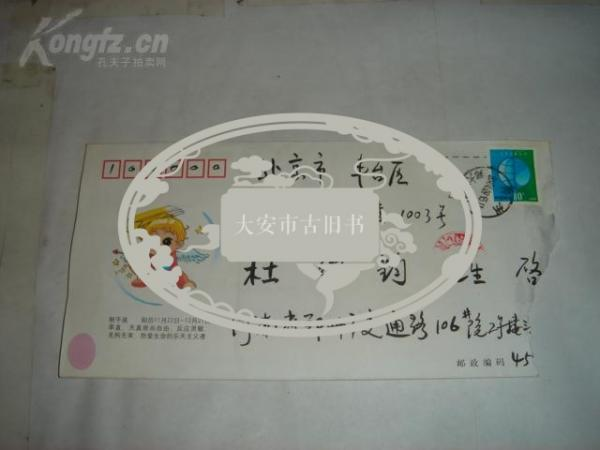 信件:河南省郑州市寄北京市丰台区海户西里23号楼1003号杜维钧先生的信件。(A4)184