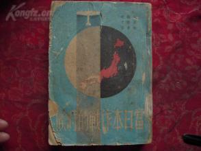 1938骞撮���/�藉���璁烘��涔���/��灏�妫�����璇�浣�==褰��ユ��浣������跺��