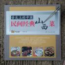 舌尖的中国:民间经典山西菜
