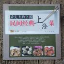 舌尖的中国:民间经典上海菜
