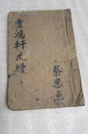 民國〈雪鴻軒尺牘〉 1672775