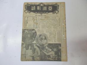 民国原版16开老电影杂志 亚洲影讯 1940年第3卷第14期 8页 上海亚洲影院公司发行