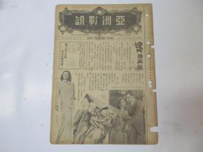 民国原版16开老电影杂志 亚洲影讯 1940年第3卷第53期 8页 上海亚洲影院公司发行