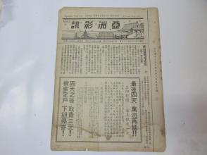 民国原版16开老电影杂志 亚洲影讯 1939年第2卷第40期 8页 上海亚洲影院公司发行