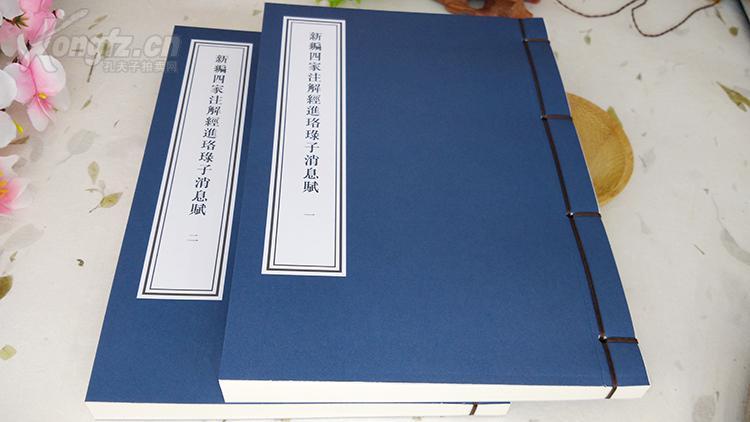 《新编四家注解经进珞琭子消息赋》 研究古法八字命理的经典  宣纸线装 阅读 收藏