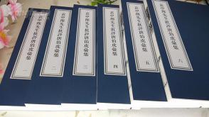 《袁中郎先生批评唐伯虎汇集》唐伯虎文集,诗文;江南四大才子之首 从诗文观唐伯虎真实一生。宣纸线装