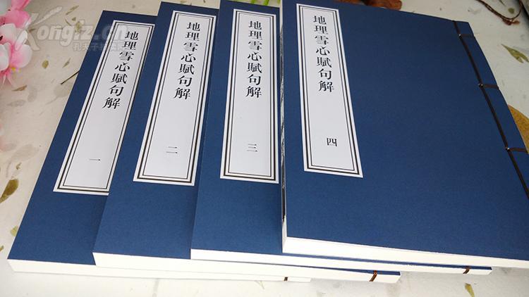 《地理雪心赋句解》中国堪舆学中的名篇名著,是形势法(峦头法)风水的经典作品。宣纸线装