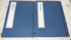 《王摩诘集》宣纸线本