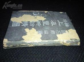民国35年初版精装本《袖珍上海里弄分区精图》一册全,24幅详细街道彩图全