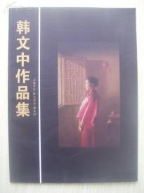 16开 《韩文中作品集》签名 保真 近全品