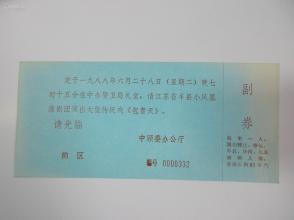 1988年 中顾委请柬1枚 编号较靠前  传统戏《包青天》 马玉涛旧藏
