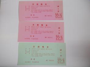 1988年 中直管理局请柬3枚 编号较靠前2连号  马玉涛旧藏