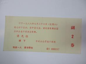 1986年 中央办公厅老干部局请柬1枚  编号靠前   延安歌舞剧团为中办老干部演出歌舞  马玉涛旧藏
