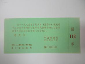 1985年 中顾委办公室请柬1枚  编号靠前  晋剧《打金枝》 马玉涛旧藏