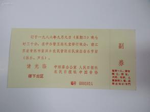 1986年  中顾委办公室人民日报社等请柬1枚   马玉涛旧藏