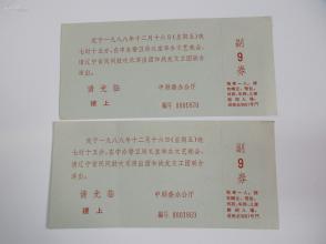 1988年 中顾委请柬2枚 编号较靠前连号  马玉涛旧藏