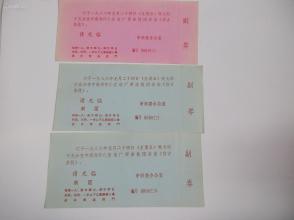 1986年 中顾委请柬3枚 编号较靠前2连号 《仿古杂技》 马玉涛旧藏