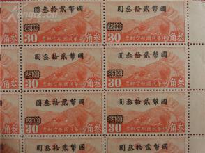 中华民国航空邮票3份75枚 带小邮票12枚