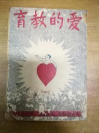 第十七版的民国畅销书,《爱的教育》。夏丏尊译本