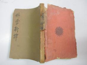民国原版 科学新谭 32开品差 上海亚东图书馆发行 无版权书背封面