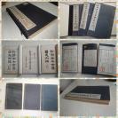 民国十二年陆军十四师司令部《新郑出土古器物图志全编》线装一函全三册,大16开白纸精印,大量图版和照片。