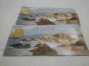 天涯海角风景区游览证2枚