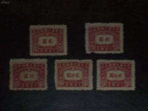 中华民国邮政欠资邮票五枚[面值2元,8元,10元,20元,30元]合拍