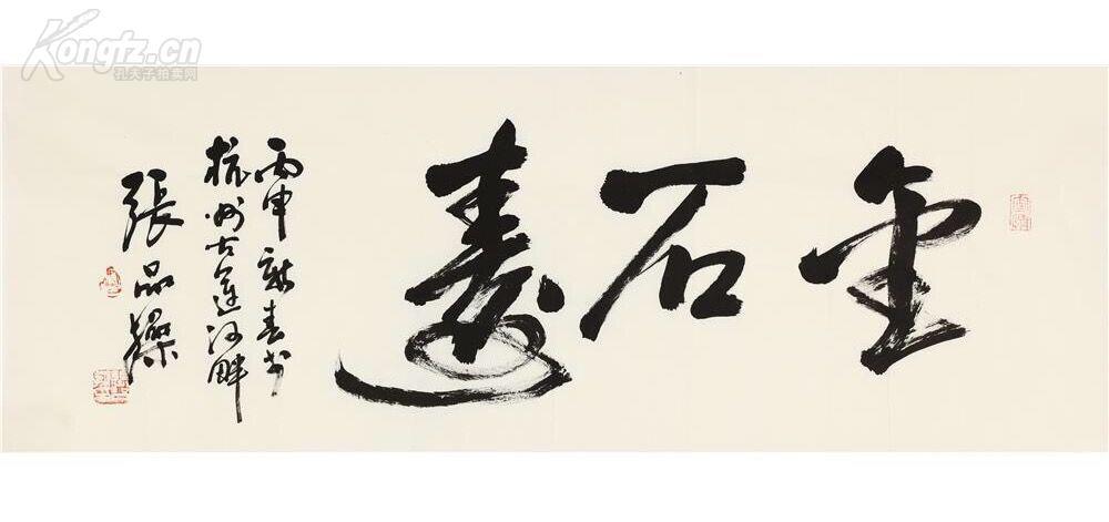 (保真)中国美术学院教授、著名书画家张品操书法