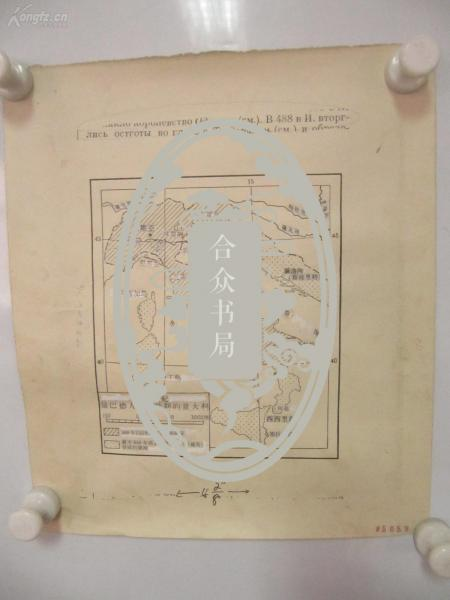 著名出版家《读书》主编沈 昌 文  签名校对 1957印刷俄文地图一幅 《6-7世纪伦巴德人统治时期的意大利》 尺寸30/26厘米