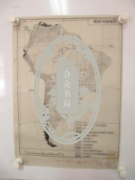 著名出版家《读书》主编沈 昌 文 签名校对 1957年手绘地图一幅《南美洲植被图》  郭振维 绘  尺寸45/32厘米 油光纸  有铅笔标注处