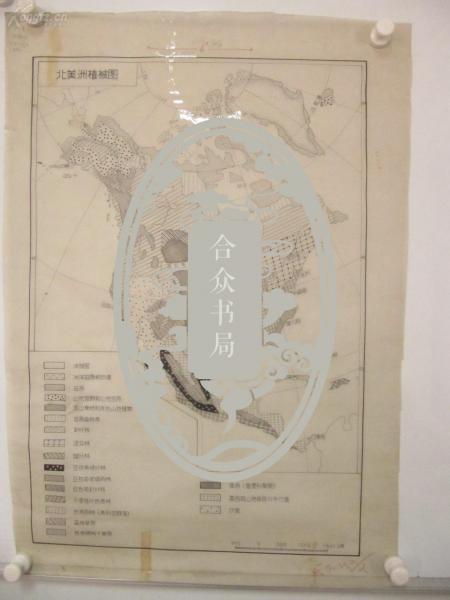 著名出版家《读书》主编沈 昌 文 签名校对 1957年手绘地图一幅《北美洲植被图》 郭振维 绘   尺寸69/47厘米    油光纸  有铅笔标注处