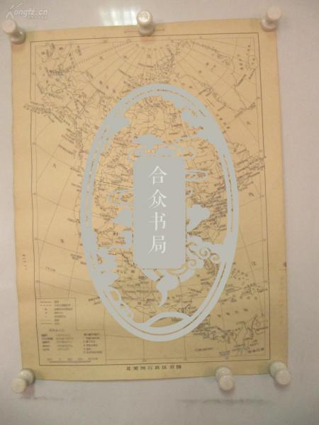 著名出版家《读书》主编沈 昌 文  签名校对 1956年手绘地图一幅 《北美洲行政区划图》  主编马宗尧 绘  尺寸51/38厘米