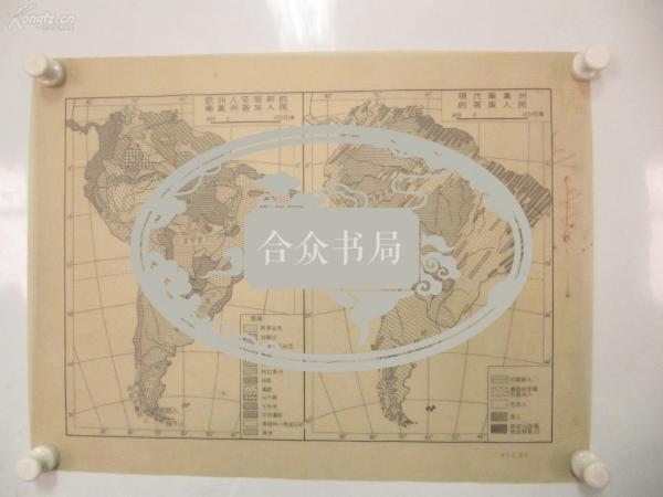 著名出版家《读书》主编沈 昌 文 签名校对 50-60年代手绘地图一幅《欧洲人征服前的南美洲各族人民、现代南美洲的各族人民》   尺寸48/37厘米  油光纸  有铅笔标注处