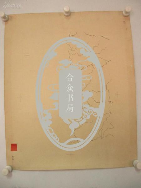著名出版家《读书》主编沈 昌 文  签名校对 50-60年代手绘地图一幅 《葡萄牙》 尺寸53/44厘米.
