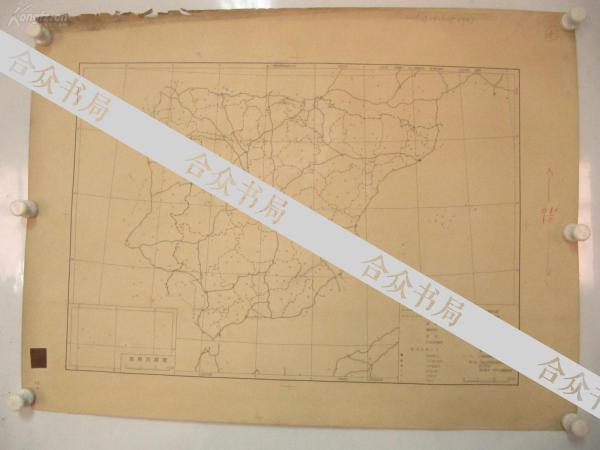 著名出版家《读书》主编沈 昌 文  签名校对 50-60年代手绘地图一幅 《西班牙》 尺寸73/54厘米