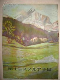 民国时期 1922年日本大坂朝日新闻社出版《日本阿尔卑斯(飞驒山脉)三十景》