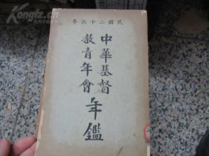 民国26年==中华基督教青年会年鉴