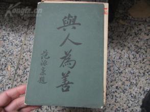 民国3年==中华基督教青年会==与人为善