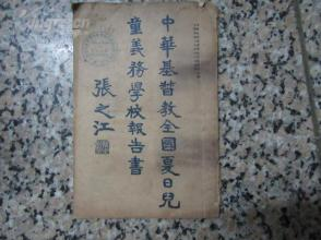 民国18年==中华基督教全国夏日儿童义务学校报告书