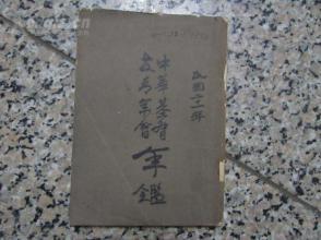 民国21年==中华基督教青年会年鉴