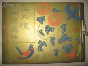 1915日本天皇《御大礼纪念御写真帖》 精装 上百张图片 裕仁天皇登基庆典 登基时用品 场景 纪念品