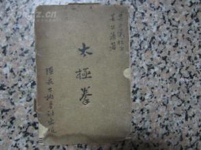 太极拳吴公仪1955年版签名本