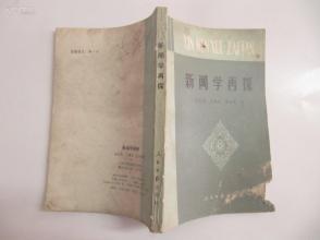社科院新闻理论研究室,副主任卢 惠 民 毛笔签名本 《新闻学再探》 人民日报出版社 32开平装