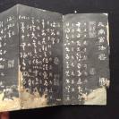 旧拓碑帖  米南宫法书--十七帖   经折装29面全  清代旧拓